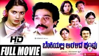ಕಮಲ್ ಹಾಸನ್ ಕನ್ನಡ ಸಿನಿಮಾ । Kamal Hasan Kannada Movies