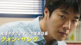 映画『探偵なふたり:リターンズ』予告編