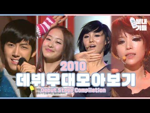 [분내기들] 2010년 ★데뷔무대 모아보기★ | 2010 K-POP Debut Stage Compilation - Thời lượng: 28 phút.