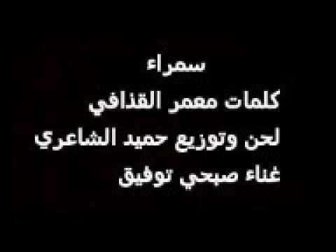 """بالفيديو.. حميد الشاعري يلحن قصيدة """"سمراء"""" لكاتبها معمر القذافي"""