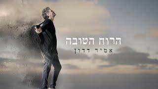 הזמר אמיר דדון - סינגל חדש - הרוח הטובה