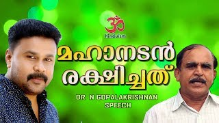 Video മഹാനടൻ രക്ഷിച്ചത് | Dileep | dr.n.gopalakrishnan MP3, 3GP, MP4, WEBM, AVI, FLV April 2018