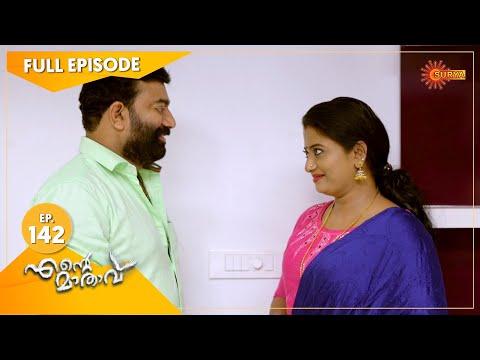 Ente Maathavu - Ep 142 | 21 Oct 2020 | Surya TV Serial | Malayalam Serial