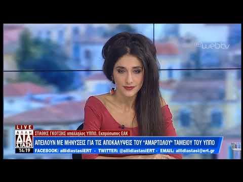 Απειλούν με μήνυση προς την εκπομπή για τις αποκαλύψεις για το αμαρτωλό Ταμείο | 04/12/18 | ΕΡΤ