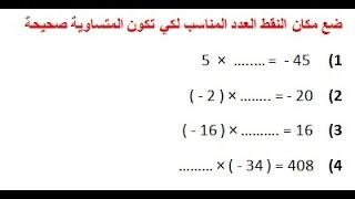 الرياضيات الأولى إعدادي - الأعداد العشرية النسبية الضرب و القسمة : تمرين 2