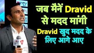 #SalaamCricket18: Younis Khan Recalls How Rahul Dravid's Tips Shaped His Batting I Ind v Pak