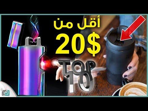 العرب اليوم - شاهد: أفضل تقنيات وإكسسوارات بسعر تحت 20 دولارًا