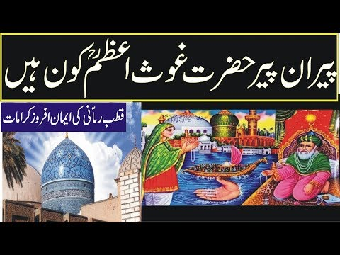 Sheikh Abdul Qadir Gilani Full History / Biography/kramaat in urdu hindi-islamic videos