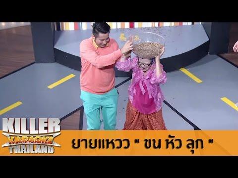 Đố ai hát được phiên bản Thailand phần 5