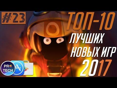 ТОП-10 лучших новых игр для iOS и Android 2017 |№23 от ProTech