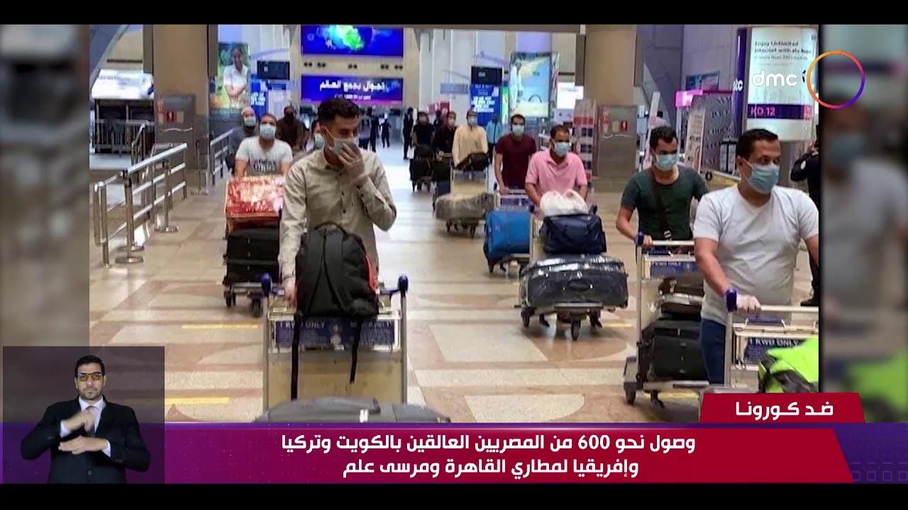 نشرة ضد كورونا - وصول نحو 600 من المصريين العالقين بالكويت وتركيا وإفريقيا لمطاري القاهرة ومرسى علم