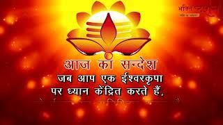 आज का मंत्र  माँ काली का मंत्र  Aaj Ka Sandesh 2122018 BhaktiDarshan
