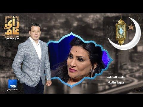 """الحلقة 7 من برنامج """"رأي عام"""".. بدرية طلبة في ضيافة عمرو عبد الحميد"""