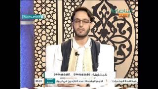 الإسلام والحياة مع فضيلة الشيخ نادر العمراني 02-07-2015