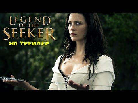 Трейлер сериала Легенда об Искателе