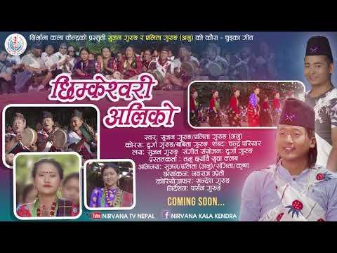 (Chhimkeshwori Aliko | Sujan Gurung | Anu Gurung | Nirvana TV Nepal - Duration: 7 minutes, 26 seconds.)