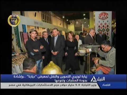 وزير النقل .. ووزيرا التموين والتضامن الإجتماعي يتفقدان معرض ديارنا