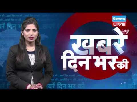 17 Sерт. 2018 | दिनभर की बड़ी ख़बरें | Тоdау's Nеws Вullетin| Нindi Nеws Indiа | Тор Nеws |DВLIVЕ - DomaVideo.Ru