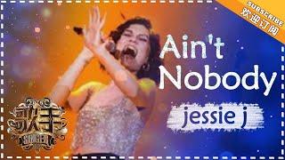 Video Jessie J《Ain't Nobody》- 个人精华《歌手2018》第5期 Singer2018【歌手官方频道】 MP3, 3GP, MP4, WEBM, AVI, FLV Agustus 2018