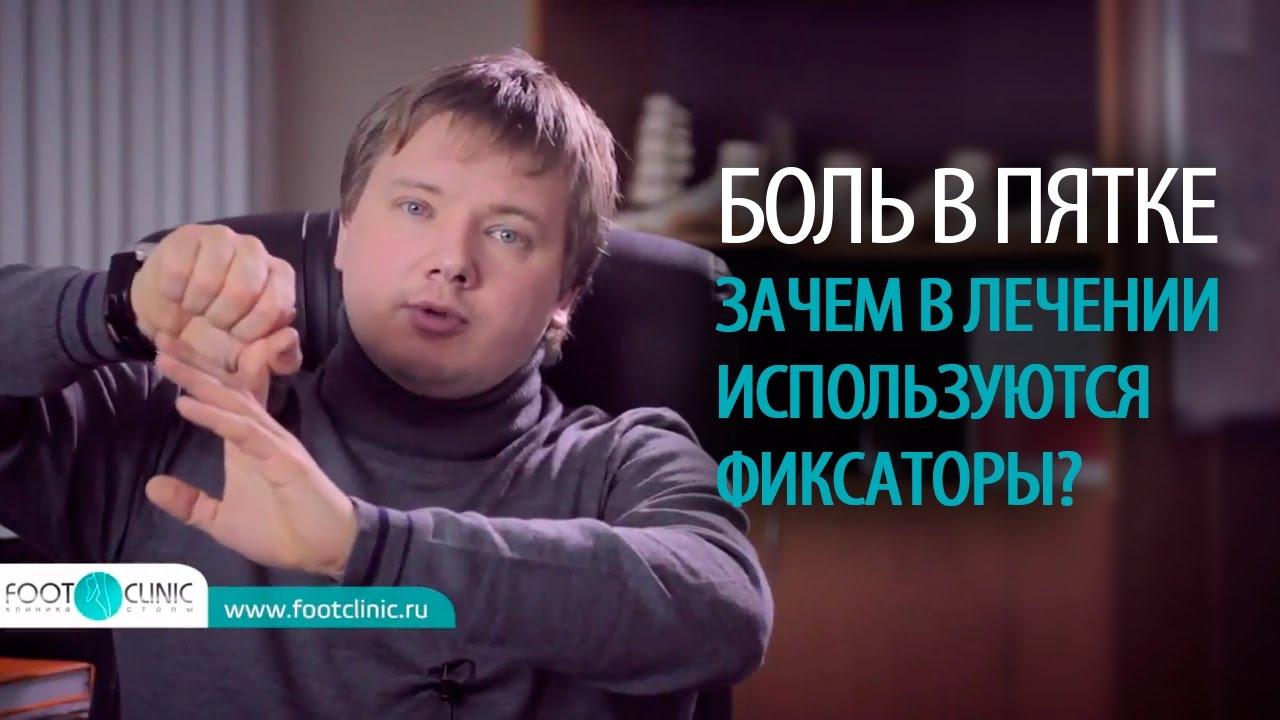 Лечение боли в пятке при плантарном фасциите ночным фиксатором - хирургия стопы Алексея Олейника