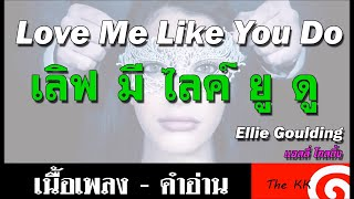 Love Me Like You Do คำอ่าน ง่าย