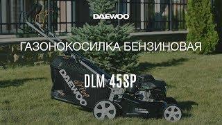 Бензиновая газонокосилка Daewoo DLM 45SP