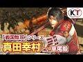Musou Stars X Samurai Warriors ps4 Pro Gameplay Enter Y