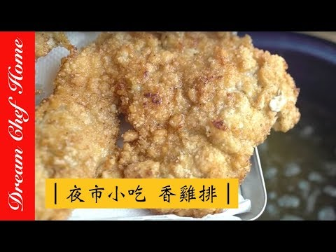台式夜市小吃香雞排 炸雞排,經典必學夜市小吃