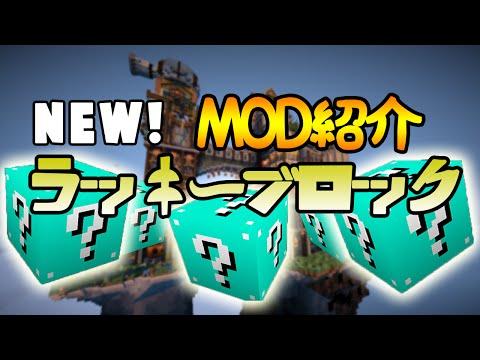 【マインクラフト】NEWラッキーブロック!(MOD紹介)