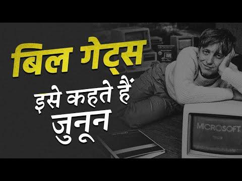 इसे कहते हैं जुनून! (Best Motivational Biography of Bill Gates in Hindi) #लॉजिकल_मोटिवेशन EP06