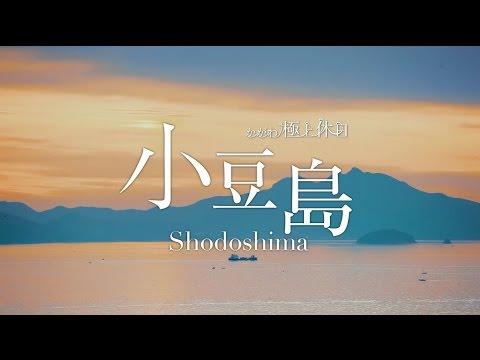 かがわ極上休日 自分だけの特別を見つける島旅<小豆島>