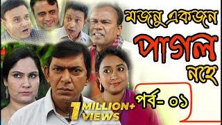 Download Video Mojnu Akjon Pagol Nohe ( Ep- 1) | Chonochol | Bangla Serial Drama 2017 | Rtv MP3 3GP MP4