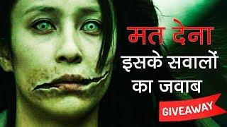 [Giveaway] मत देना इसके सवालो का जवाब | Real horror story of Kuchisake Onna in Hindi