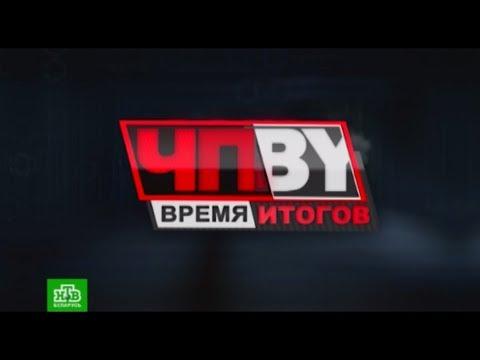 ЧП.BY Время Итогов НТВ Беларусь 12.01.2018