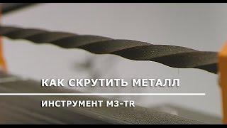 Инструмент M3-TR для продольного скручивания в работе