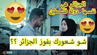 ماذا قال اهل فلسطين للجزائر بعد الفوز على نيجيريا؟ شو توقعات الشارع الفلسطيني لنهاية كاس أمم افريقيا