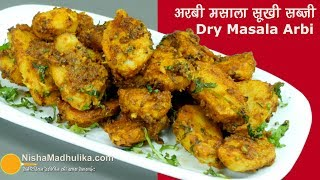 Arbi Masala Recipe | अरबी की सूखी सब्जी । Arbi Ki Sukhi Sabzi  । Fried Arbi recipe