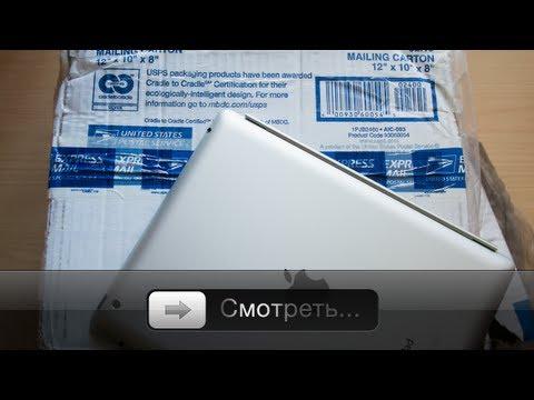 Новый iPad по почте из Нью-Йорка — смотрим что долетело