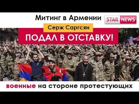 ПРЕМЬЕР-МИНИСТР ПОДАЛ В ОТСТАВКУ! Армия с народом! Армения 2018