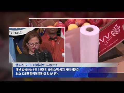 플라스틱봉지 유료화 확정 6.17.16 KBS America News