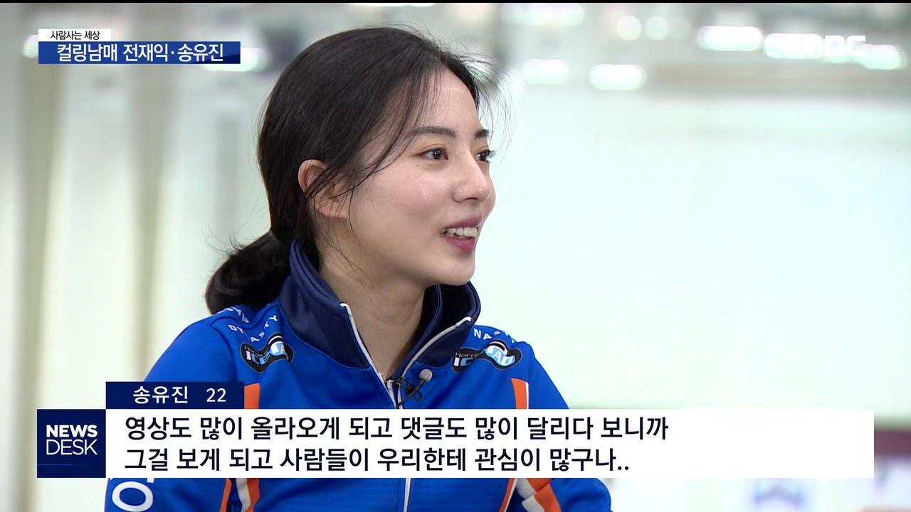 R사람사는세상] 컬링남매 전재익 송유진