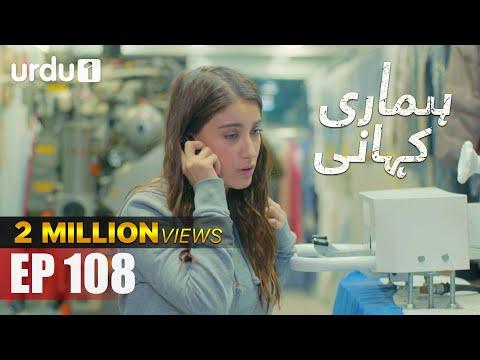 Hamari Kahani | Bizim Hikaye | Urdu Dubbing | Episode 108 | Urdu1 TV | 10 June 2020