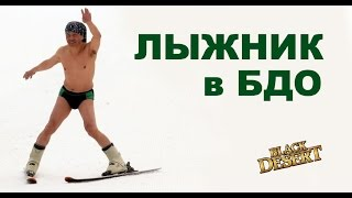Black Desert (RU) - Лучший скил в бдо - Лыжник!