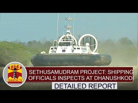 Sethusamudram-Project--Shipping-Officials-Inspect-at-Dhanushkodi--Detailed-Report-Thanthi-TV