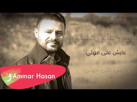 عايش على مهلي - عمار حسن 2016
