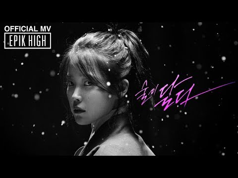 EPIK HIGH (에픽하이) - 술이 달다 (LOVEDRUNK) ft. CRUSH [Official MV]