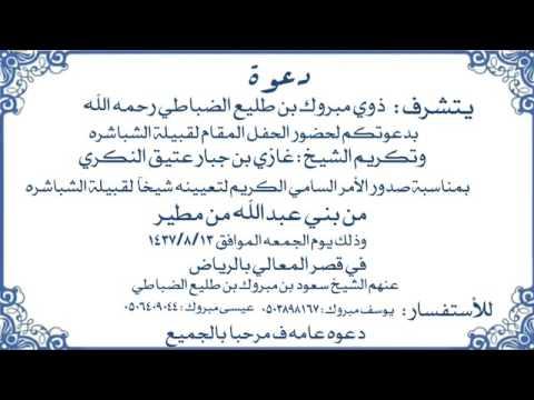 دعوة لحفلة ذوي مبروك بن طليع الضباطي