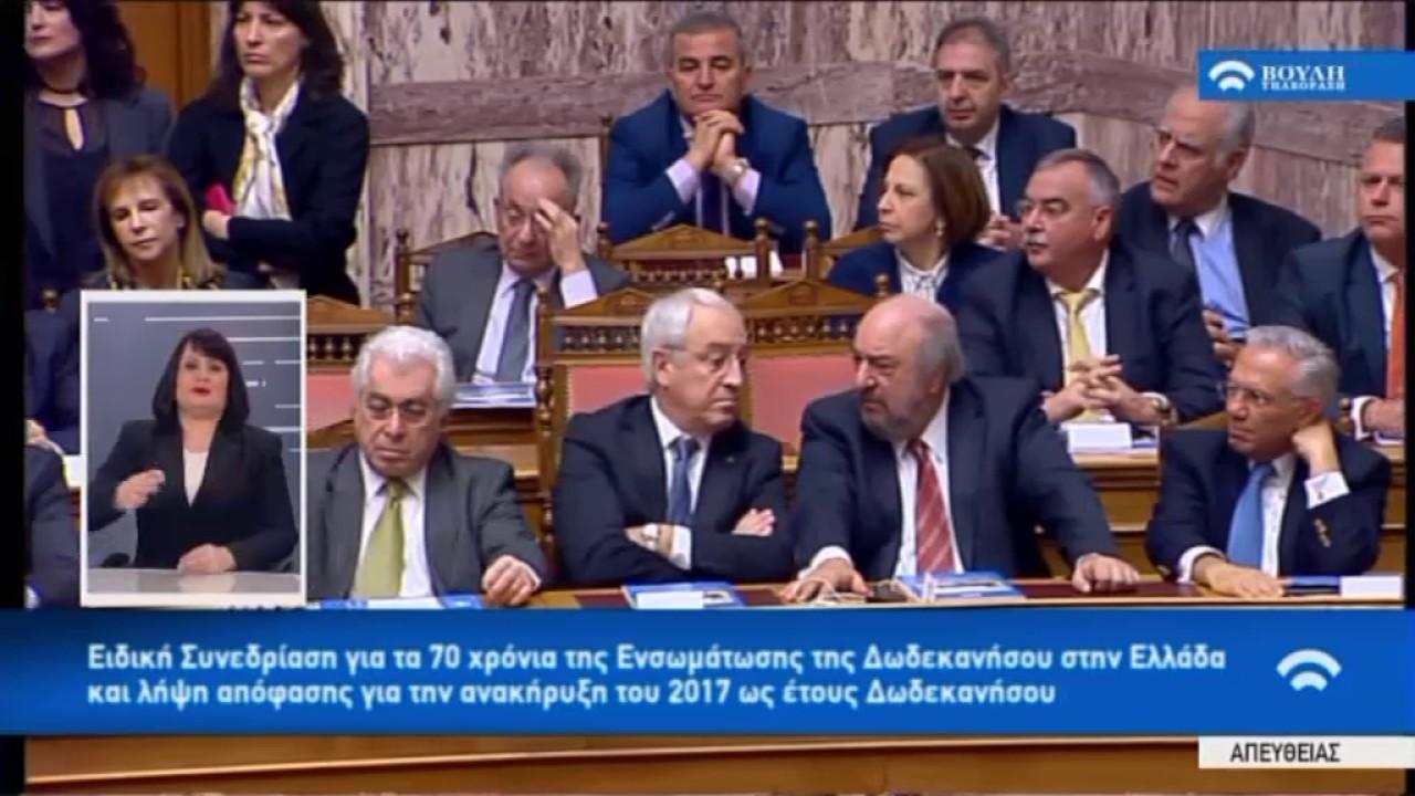 Ειδική Συνεδρίαση της Ολομέλειας της Βουλής.(01/03/2017)