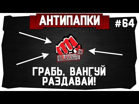 АнтиПапки #64: BLOODY TV. Грабь, вангуй, раздавай!