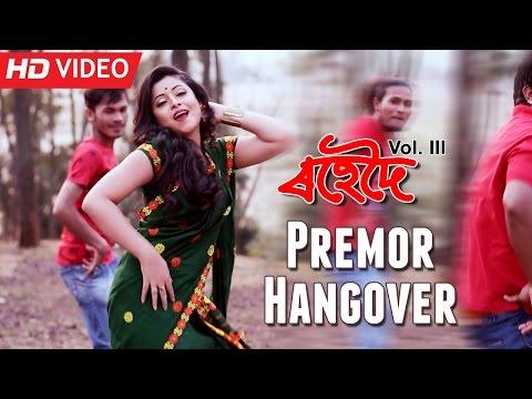 Video Premor Hangover   Babu Baruah   Priyanka Baruah   Utpal Das   Rohedoi Vol III   2016 download in MP3, 3GP, MP4, WEBM, AVI, FLV January 2017